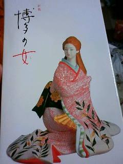 博多の女。