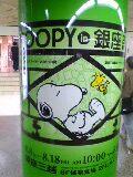SNOOPY IN 銀座